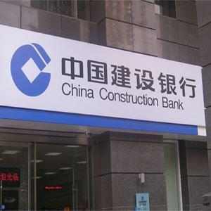 中国建设银行亚克力灯箱